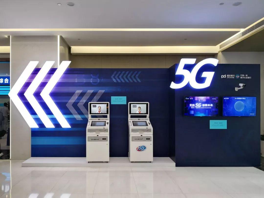 5G智慧网点